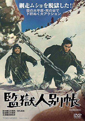 監獄人別帳[DVD]