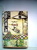 地球への遠い道 (角川文庫 緑 357-8)