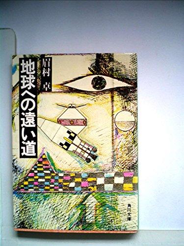 地球への遠い道 (角川文庫 緑 357-8)の詳細を見る