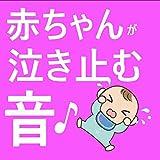赤ちゃんが泣き止む音集