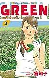 GREEN(3) (Kissコミックス)