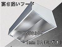 高さ違いステンレスフード 2150×650×400H-700H SUS304 1.0t BA