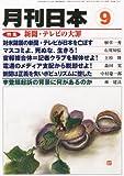 月刊 日本 2011年 09月号 [雑誌] [雑誌] / ケイアンドケイプレス (刊)