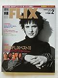 FLIX(フリックス) No.56 1995年2月号 [雑誌]
