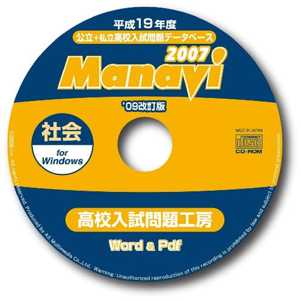 驚くばかりちっちゃい廃止Manavi  高校入試図版工房 2007年版 社会