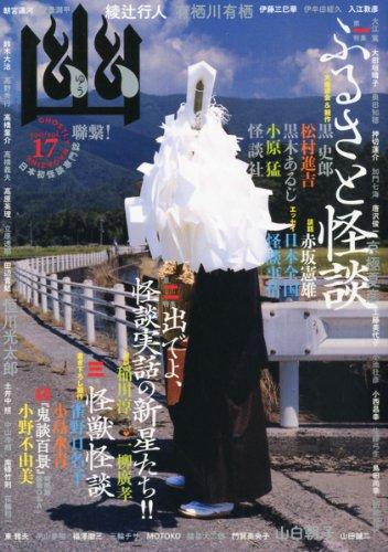 幽 2012年 08月号 [雑誌]の詳細を見る