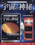 宇宙の神秘全国版(31) 2015年 11/18 号 [雑誌]