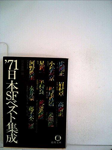日本SFベスト集成'71 (徳間文庫)の詳細を見る