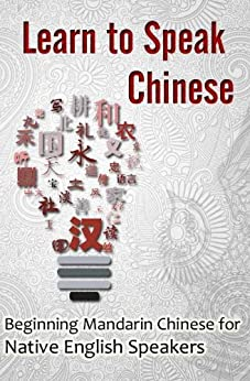 Learn to Speak Chinese: Beginning Mandarin Chinese for Native English Speakers (with Chinese Characters) by [Brickman, Suzanne]