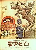 おまわりさんのヨアヒム (1978年) (ヨーロッパ創作絵本シリーズ)