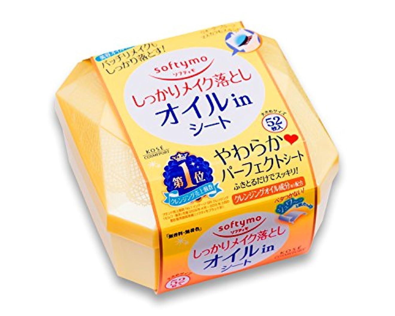 保存夕食を食べる抽象化KOSE コーセー ソフティモ メイク落としシート (オイルイン) 52枚入
