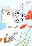 赤い金魚 遠い祭り (バンブーコミックス)
