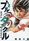ブルタックル 2 (ビッグコミックス)