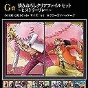 G賞 クリアファイル ドフラミンゴ ウソップ ワンピース ONE PIECE 一番くじ メモリアルログ 白ひげ カタクリ エース