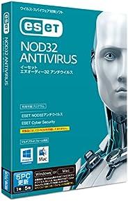 【旧製品】ESET NOD32 アンチウイルス|更新専用|5PC1年|Win/Mac対応