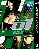 01<ZERO ONE> 3 (ヤングジャンプコミックスDIGITAL)