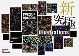 パズル&ドラゴンズ イラストレーションズ 新究極