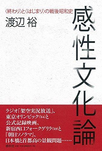 感性文化論: 〈終わり〉と〈はじまり〉の戦後昭和史の詳細を見る