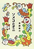 ソメコとオニ (集団読書テキスト A 32)