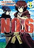 NO.6 [ナンバーシックス](1) (ARIAコミックス)
