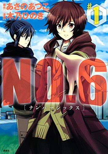 NO.6 [ナンバーシックス](1) (ARIAコミックス)の詳細を見る