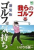 ゴルフは気持ち我らのゴルフ編 (ニチブンコミックス)
