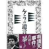 ケラの遺言 (宝島Collection)
