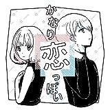 かなり恋っぽい (feat. アベカワ)