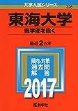 東海大学(医学部を除く) (2017年版大学入試シリーズ)