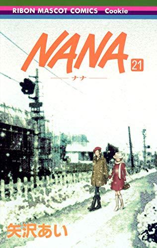NANA—ナナ— 21 (りぼんマスコットコミックス)