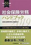 社会保険労務ハンドブック【平成31年版】