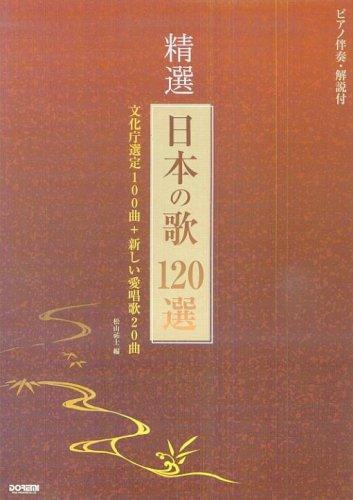 ピアノ伴奏・解説付 精選 日本の歌120選 文化庁選定100曲+新しい愛唱歌20曲