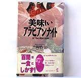 美味しいアラビアンナイト―食で知る異国の素顔 (ベストセラーシリーズ・ワニの本)