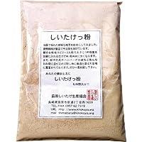 【島原産しいたけ100%】乾燥椎茸粉末「しいたけっ粉」 150g