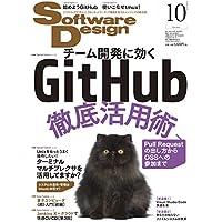 ソフトウェアデザイン 2018年10月号