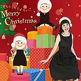 こどもらうんじ えいご Merry Christmas