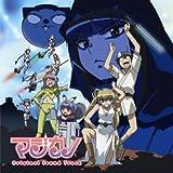 TVアニメ「マジカノ」オリジナルサウンドトラック