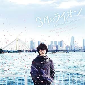 映画『3月のライオン』オリジナルサウンドトラック