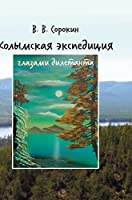 Kolyma Expedition Through the Eyes of the Layman (Blog Craving to Join the Geology)