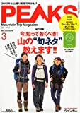 PEAKS (ピークス) 2013年 03月号 [雑誌]