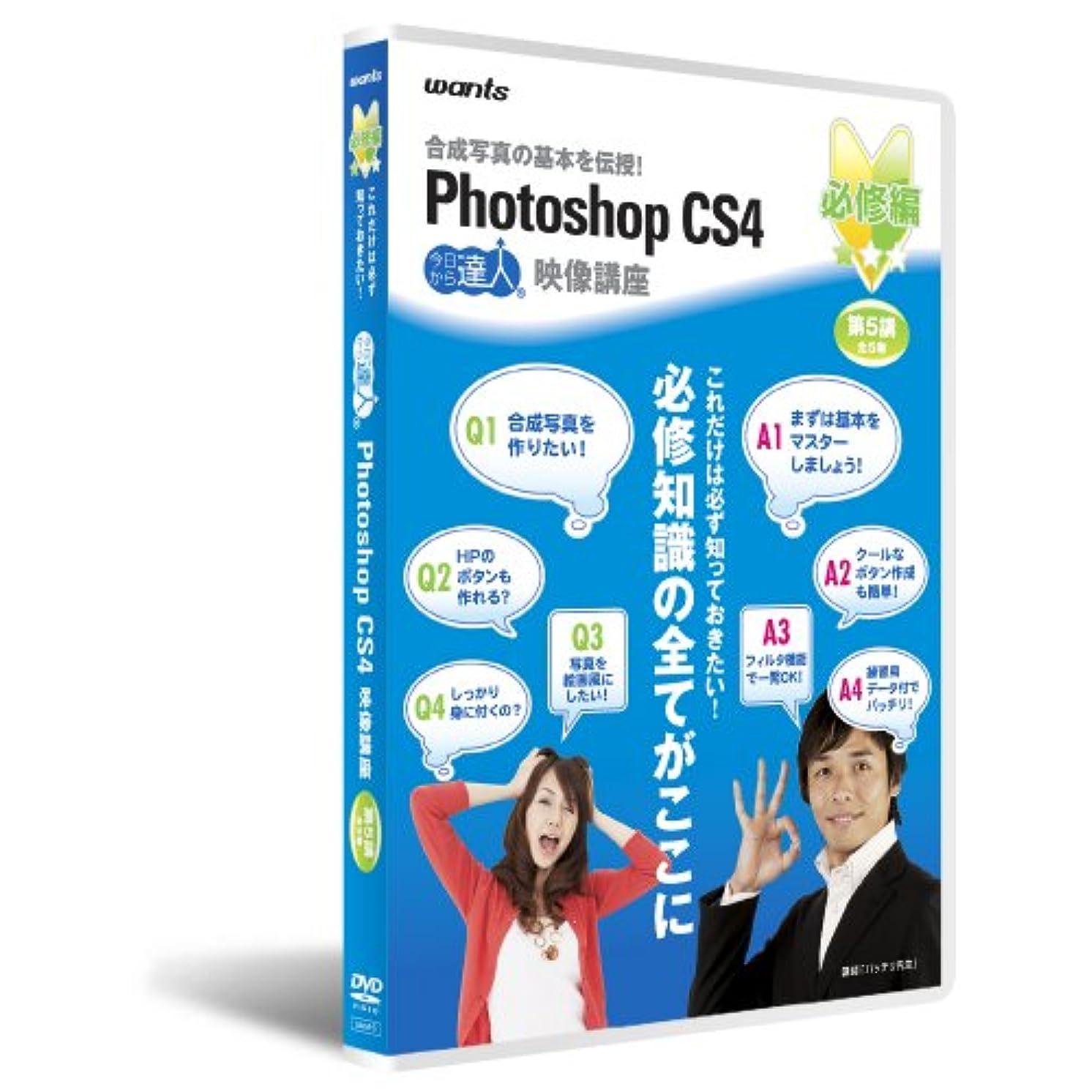タッチ混乱パーチナシティPhotoshop CS4 :DVD講座 必修編 第5講
