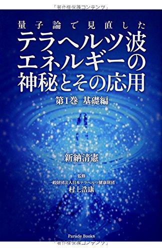 量子論で見直したテラヘルツ波エネルギーの神秘とその応用 第I巻 基礎編 (Parade books)