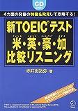 新TOEICテスト米・英・豪・加比較リスニング