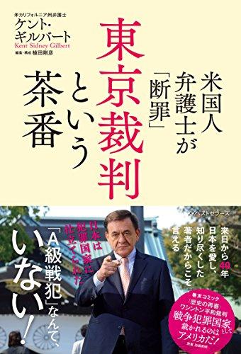 米国人弁護士が「断罪」 東京裁判という茶番 (ワニの本)の詳細を見る
