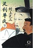 足利尊氏〈下〉 (徳間文庫)