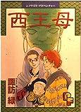 西王母  / 諏訪 緑 のシリーズ情報を見る