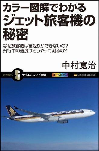 カラー図解でわかるジェット旅客機の秘密 なぜ旅客機は宙返りができないの?飛行中の速度はどうやって測るの? (サイエンス・アイ新書)の詳細を見る