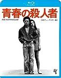 青春の殺人者 HDニューマスター版[Blu-ray/ブルーレイ]
