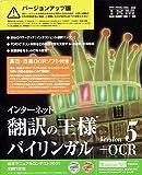 インターネット翻訳の王様バイリンガルV5+OCR VUP