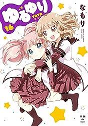 ゆるゆり: 16 (百合姫コミックス)